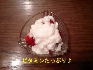 いちごヨーグルトのコピー.jpg