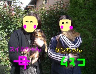 スイカちゃんとケンちゃんbのコピー.jpg