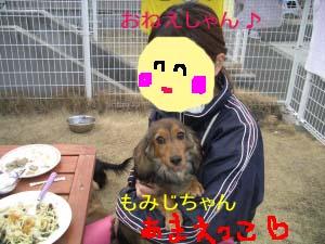 もみじちゃんとbのコピー.jpg
