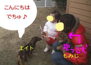 エイトと赤ちゃんbのコピー.jpg