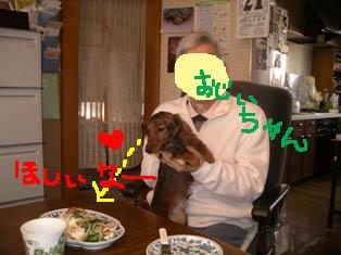 エイト気持ちはそっち☆絵.jpg