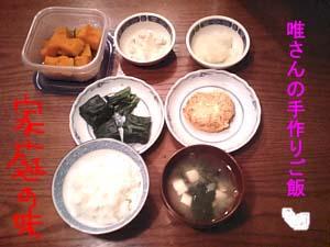 yuiご飯のコピー.jpg